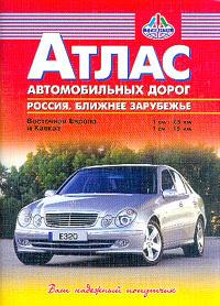 Атлас автомобильных дорог. Россия, Ближнее зарубежье (Восточная Европа и Кавказ)  #1