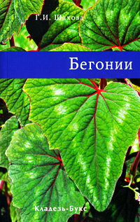 Бегонии   Шахова Г. И. #1