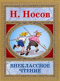 Внеклассное чтение #1