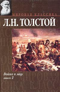 Война и мир. Книга 2. Тома 3 и 4 #1