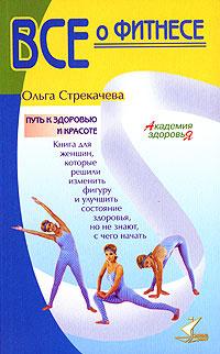 Все о фитнесе   Стрекачева Ольга #1
