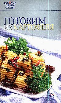 Готовим из картофеля #1
