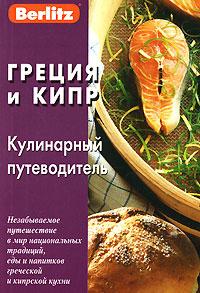 Berlitz. Греция и Кипр. Кулинарный путеводитель #1