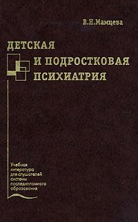 Детская и подростковая психиатрия | Мамцева Валентина Николаевна  #1