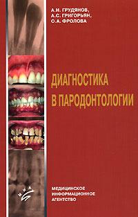 Диагностика в пародонтологии | Григорьян Алексей Суренович, Фролова Ольга Александровна  #1