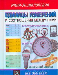 Единицы измерений и соотношения между ними #1