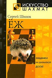 Еж. Хищники на шахматной доске #1