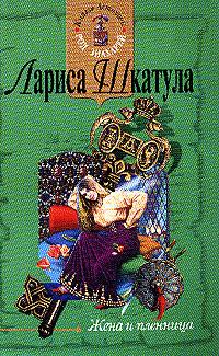 Жена и пленница: Роман (ранее роман выходил под названием Рабыня благородных кровей)  #1