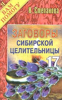 Заговоры сибирской целительницы. Выпуск 17 #1