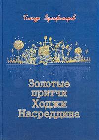 Золотые притчи Ходжи Насреддина: Алмазы мудрости и изумруды поэзии в золотом песке эротики (в коробке) #1
