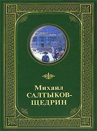 Михаил Салтыков-Щедрин. Избранные произведения #1