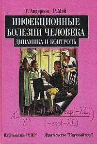 Инфекционные болезни человека. Динамика и контроль   Андерсон Рой М., Мэй Роберт М.  #1