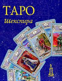 Карты: Таро Шекспира: 79 карт// Книга: Таро Шекспира (в коробке)  #1
