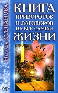 Книга приворотов и заговоров на все случаи жизни #1