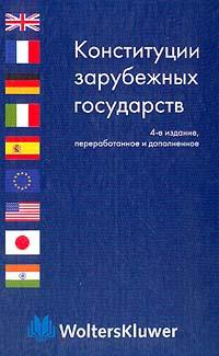 Конституции зарубежных государств: Великобритания, Франция, Германия, Италия, Испания, Европейский союз, #1
