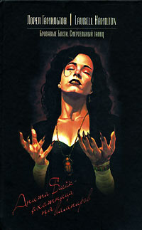 Кровавые кости. Смертельный танец | Левин М. Б., Гамильтон Лорел К.  #1