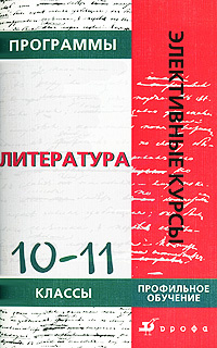 Программы элективных курсов. Литература. 10-11 классы. Профильное обучение  #1