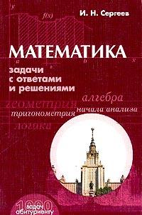 Математика: Задачи с ответами и решениями: Учебное пособие для поступающих в вузы  #1