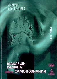 Махарши Рамана и путь самопознания (пер. с англ. Никшича С., Семенова К.)  #1