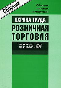 Межотраслевые типовые инструкции по охране труда для работников розничной торговли. ТИ Р М-017-2002 - #1
