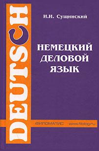 Немецкий деловой язык | Сущинский Иосиф Иванович #1