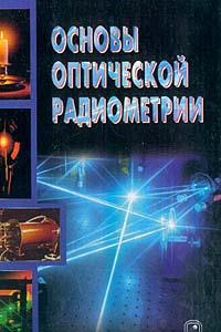 Основы оптической радиометрии   Иванов Вячеслав Семенович, Золотаревский Юрий Михайлович  #1