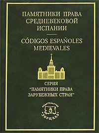 Памятники права средневековой Испании #1