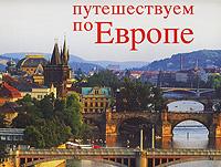 Путешествуем по Европе / Schones Europa / Beautiful Europe #1