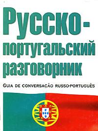 Русско-португальский разговорник / Guia de conversacao russo-portugues #1