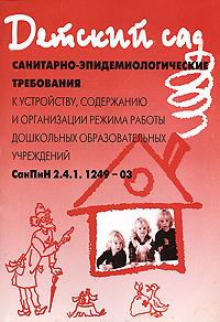 Санитарно-эпидемиологические требования к устройству, содержанию и организации режима работы дошкольных #1