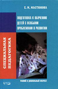Специальная педагогика. Подготовка к обучению детей с особыми проблемами в развитии. Ранний и дошкольный #1