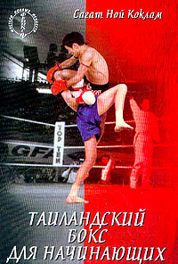 Таиландский бокс для начинающих #1