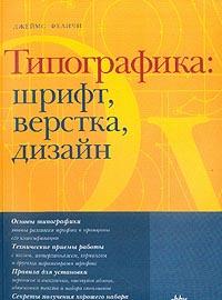 Типографика: Шрифт, верстка, дизайн: Основы типографики; Технические приемы работы; Правила для установки #1
