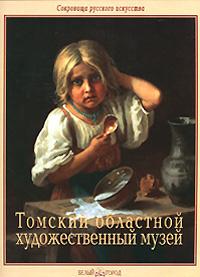 Томский областной художественный музей #1