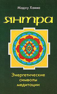 Янтра. Энергетические символы медитации #1