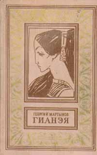 Гианэя | Мартынов Георгий Сергеевич #1