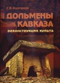 Дольмены Кавказа. Реконструкция культа #1