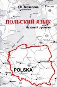Польский язык базовый уровень #1