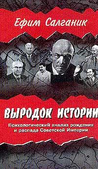 Выродок истории. Психологический анализ рождения и распада Советской Империи | Салганик Ефим Львович #1