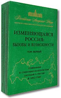 Изменяющаяся Россия. Вызовы и возможности. Социальная и социально-политическая ситуация в России в 2002 #1