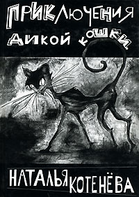 Приключения дикой кошки | Котенева Наталья Константиновна  #1
