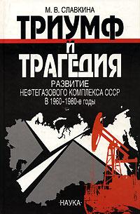 Триумф и трагедия. Развитие нефтегазового комплекса СССР в 1960-1980-е годы  #1