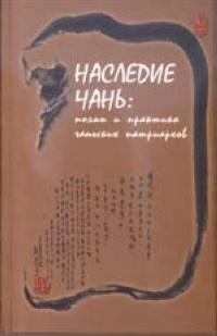 Наследие Чань: поэмы и практика чаньских патриархов #1