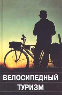 Велосипедный туризм   Авторский Коллектив #1