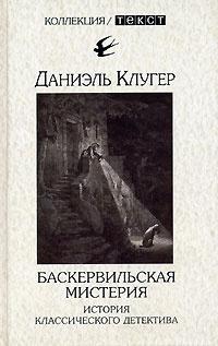 Баскервильская мистерия. История классического детектива  #1
