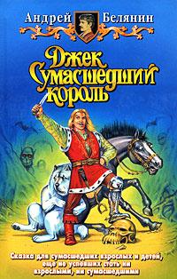 Джек Сумасшедший король #1