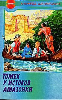 Томек у истоков Амазонки | Шклярский Альфред #1