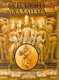 Камасутра | Сыркин Александр Яковлевич, Ватсьяяна Малланага  #1