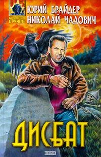 Дисбат   Брайдер Юрий Михайлович, Чадович Николай Трофимович  #1