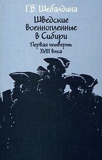 Шведские военнопленные в Сибири. Первая четверть XVIII века  #1